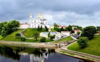 Виза в Беларусь для граждан РФ и иностранцев в 2021 году