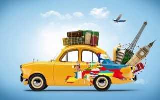 Бюджетное путешествие по Европе. Практическое пособие от А до Я