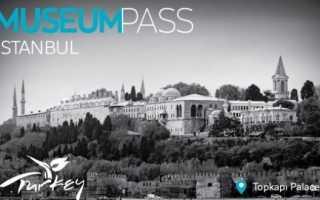 Museum Pass Istanbul: плюсы и минусы музейной карты Стамбула