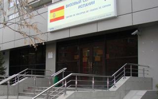 Виза в Андорру — Оформление визы в Андорру для россиян в Москве.