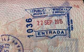 Виза в Доминиканскую Республику — Оформление визы в Доминиканскую Республику для россиян в Москве