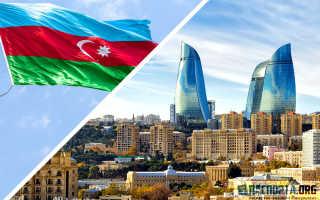 Азербайджан — поездка, посольство, консульства, визы