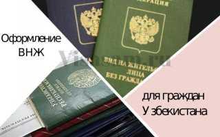 Вид на жительство для граждан Узбекистана: как получить, порядок оформления, сроки и стоимость