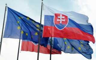 Анкета для оформления визы в Словакию